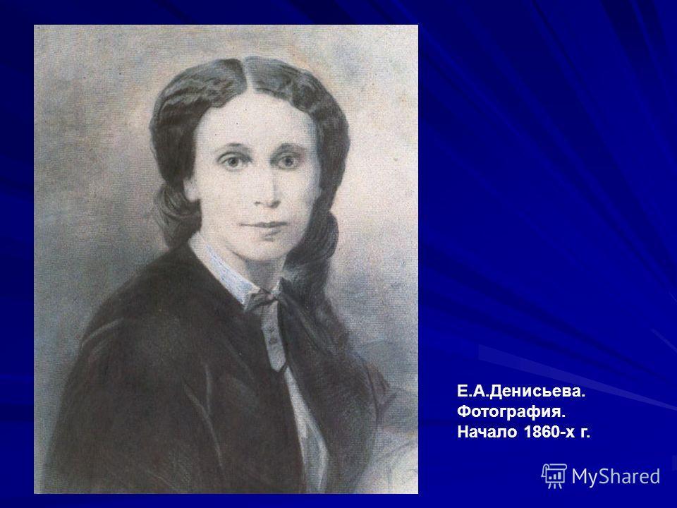 Е.А.Денисьева. Фотография. Начало 1860-х г.