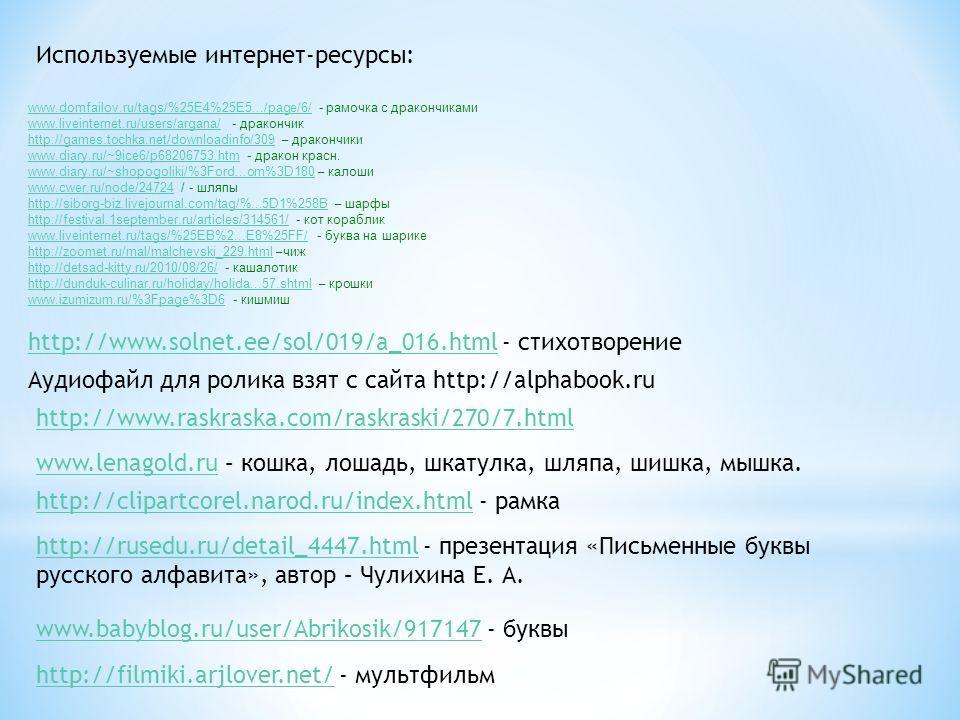http://www.raskraska.com/raskraski/270/7.html http://www.solnet.ee/sol/019/a_016.htmlhttp://www.solnet.ee/sol/019/a_016.html - стихотворение www.domfailov.ru/tags/%25E4%25E5.../page/6/www.domfailov.ru/tags/%25E4%25E5.../page/6/ - рамочка с дракончика