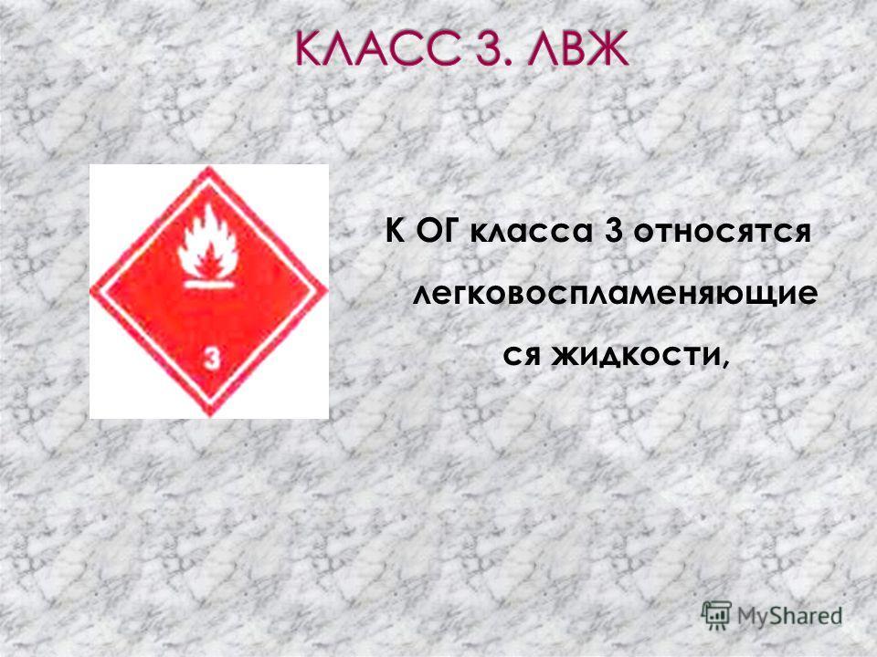 Данный класс имеет 4 подкласса: 2.1. Невоспламеняющиеся неядовитые газы ООН 1006 Аргон, ООН 1066 Азот, ООН 1072 Кислород 2.2. Ядовитые газы - относятся ядовитые, невоспламеняющиеся газы, ООН 1017, Хлор ООН1076 Фосген 2.3. Воспламеняющиеся (горючие) г
