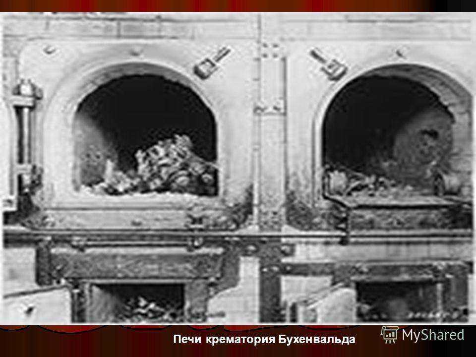 Печи крематория Бухенвальда