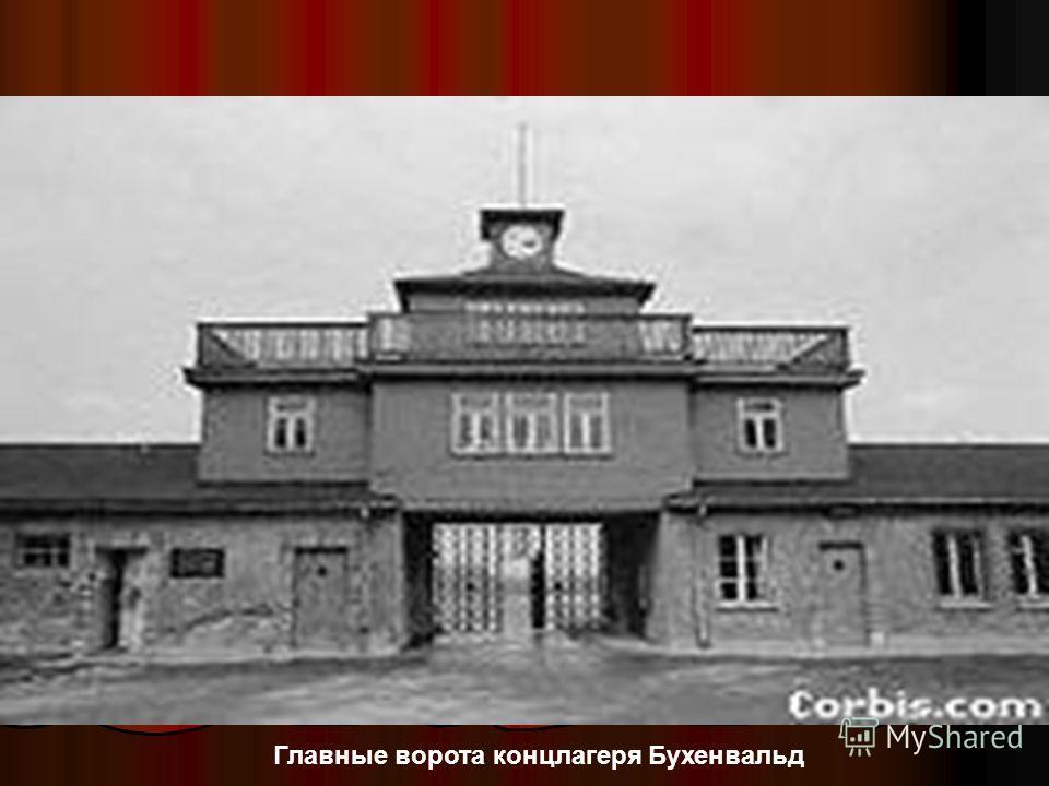 Главные ворота концлагеря Бухенвальд