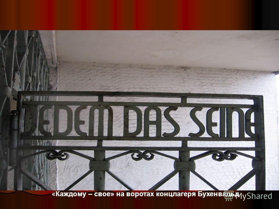 «Каждому – свое» на воротах концлагеря Бухенвальд