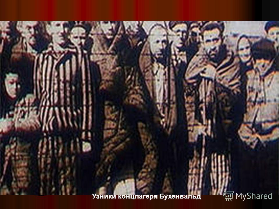 Узники концлагеря Бухенвальд