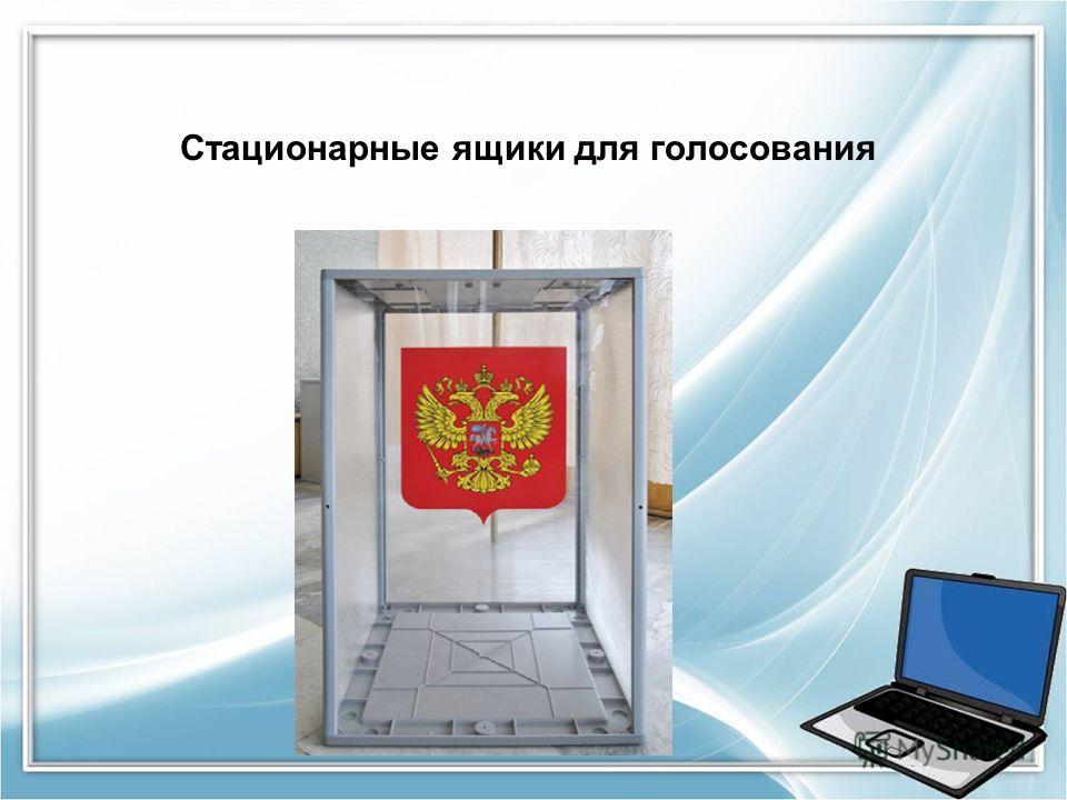 Стационарные ящики для голосования