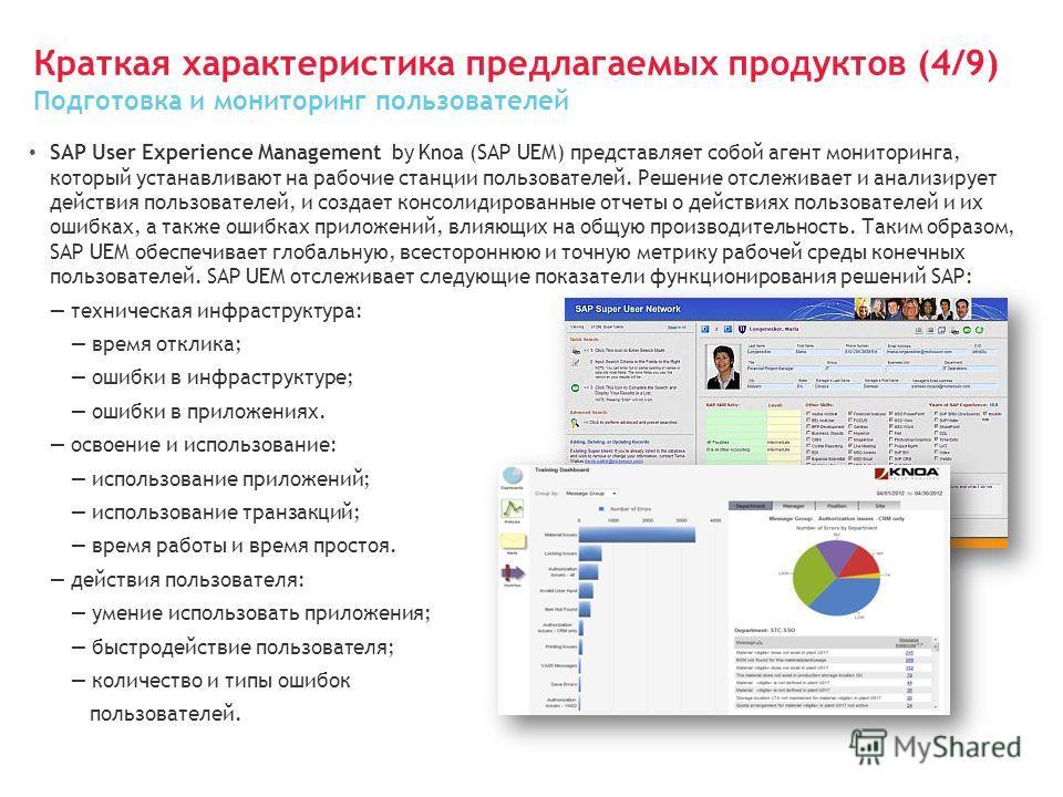 Краткая характеристика предлагаемых продуктов (4/9) Подготовка и мониторинг пользователей SAP User Experience Management by Knoa (SAP UEM) представляет собой агент мониторинга, который устанавливают на рабочие станции пользователей. Решение отслежива