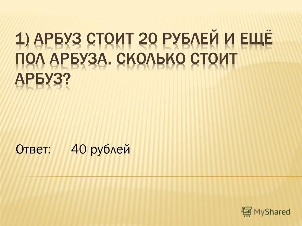 Ответ: 40 рублей