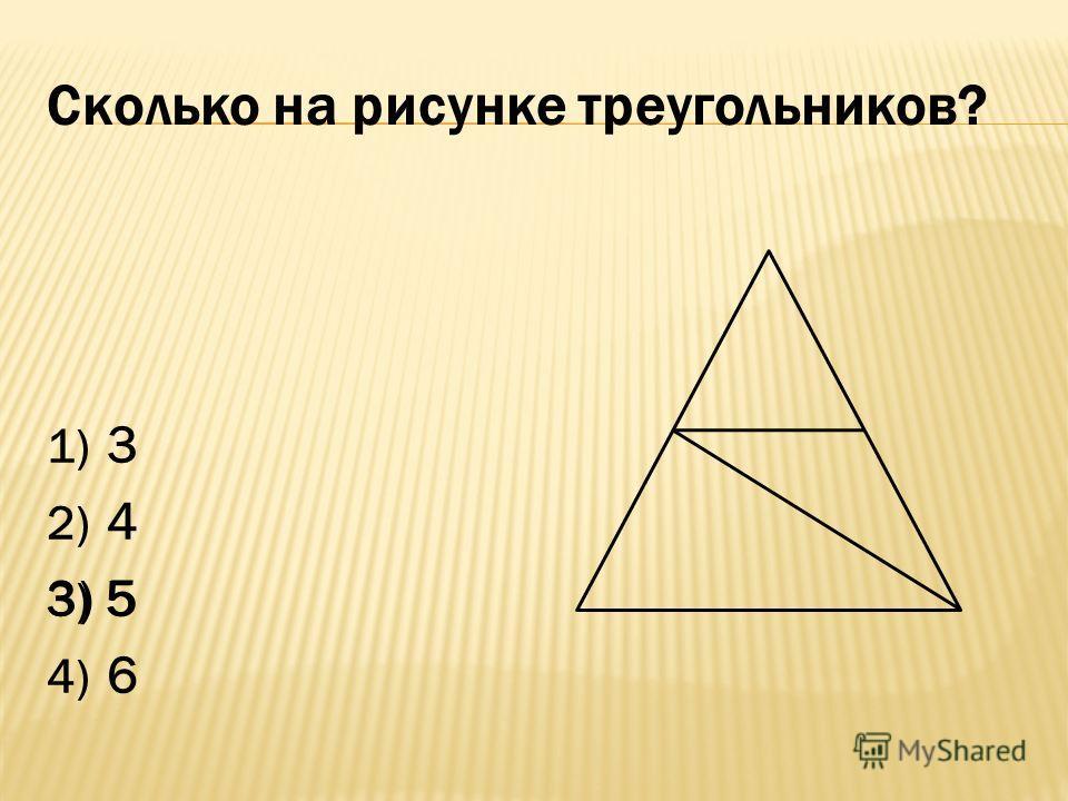 Сколько на рисунке треугольников? 1) 3 2) 4 3) 5 4) 6 3) 5