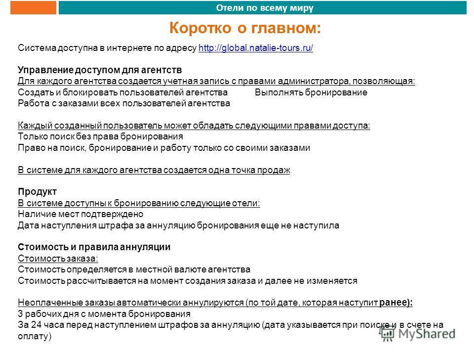 Коротко о главном: Система доступна в интернете по адресу http://global.natalie-tours.ru/http://global.natalie-tours.ru/ Управление доступом для агентств Для каждого агентства создается учетная запись с правами администратора, позволяющая: Создать и