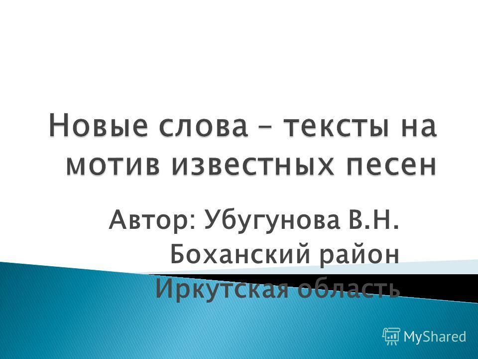 Автор: Убугунова В.Н. Боханский район Иркутская область