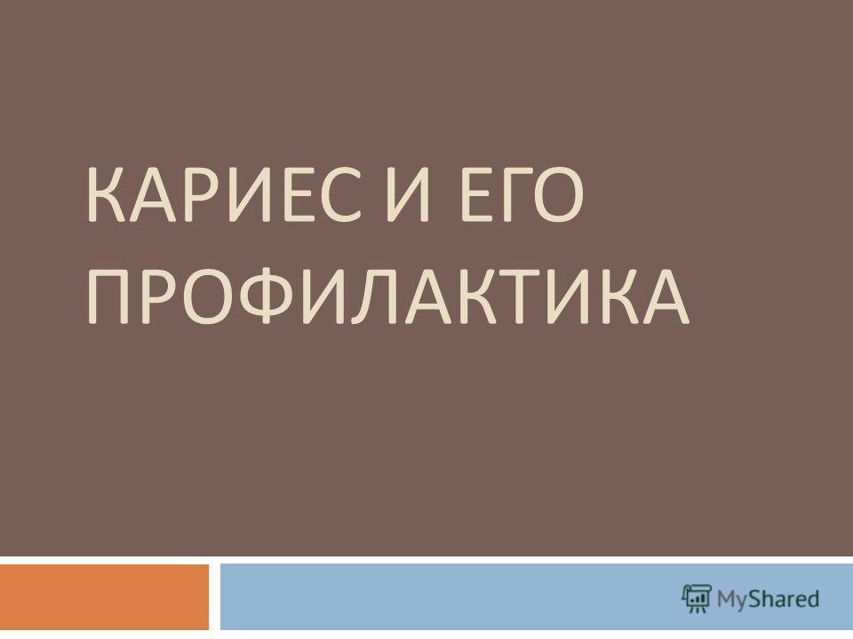 КАРИЕС И ЕГО ПРОФИЛАКТИКА