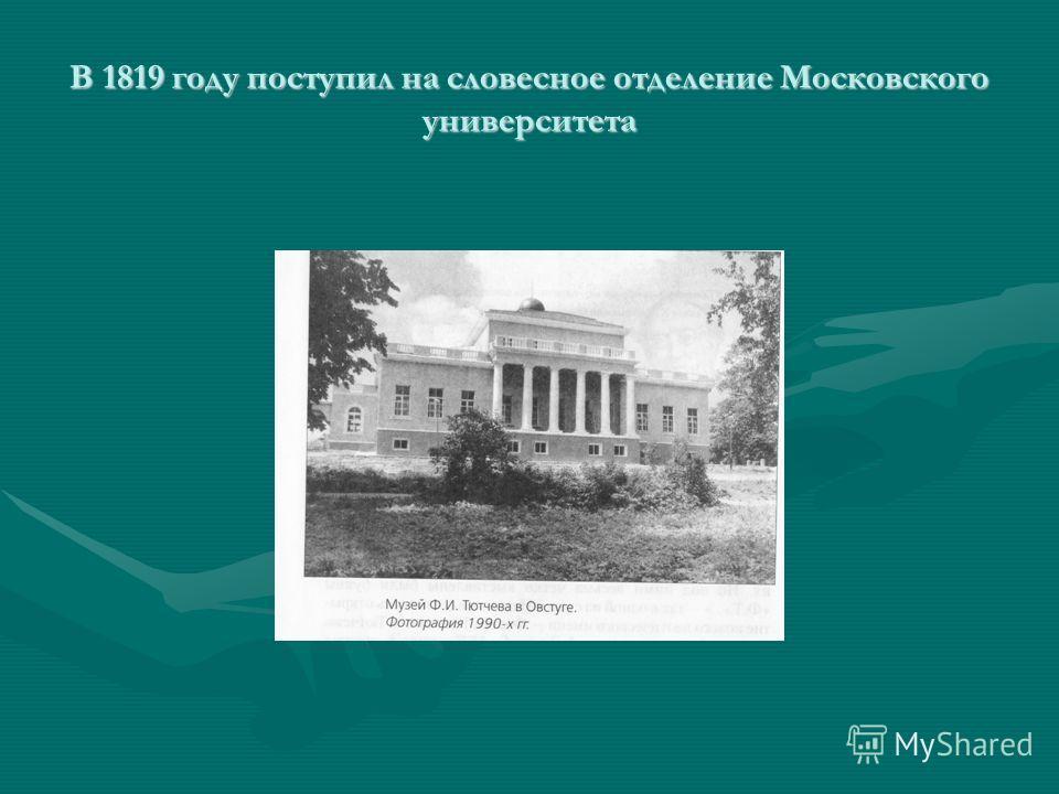 В 1819 году поступил на словесное отделение Московского университета