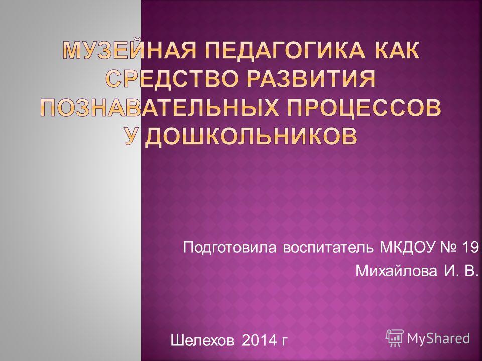 Подготовила воспитатель МКДОУ 19 Михайлова И. В. Шелехов 2014 г