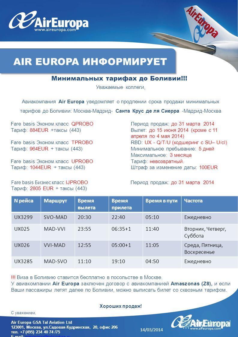 Уважаемые коллеги, Авиакомпания Air Europa уведомляет о продлении срока продажи минимальных тарифов до Боливии: Москва-Мадрид- Санта Крус де ля Сиерра -Мадрид-Москва Fare basis Бизнес класс IJPROBO Период продаж: до 31 марта 2014 Тариф: 2805 EUR + та