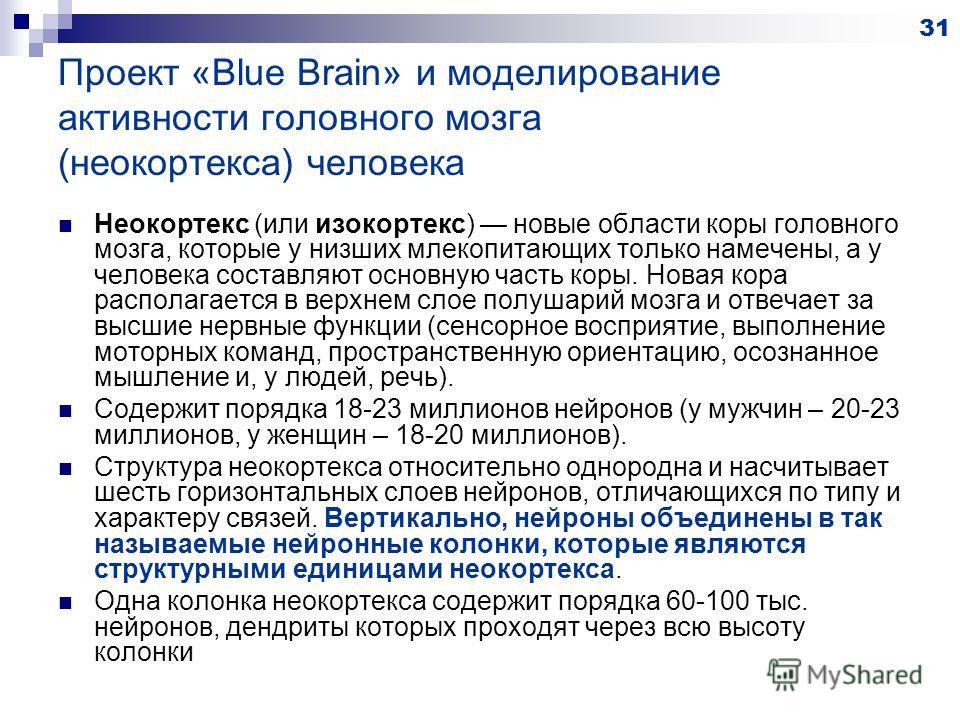 Проект «Blue Brain» и моделирование активности головного мозга (неокортекса) человека Неокортекс (или изокортекс) новые области коры головного мозга, которые у низших млекопитающих только намечены, а у человека составляют основную часть коры. Новая к