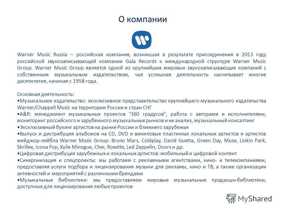 О компании Warner Music Russia – российская компания, возникшая в результате присоединения в 2013 году российской звукозаписывающей компании Gala Records к международной структуре Warner Music Group. Warner Music Group является одной из крупнейших ми