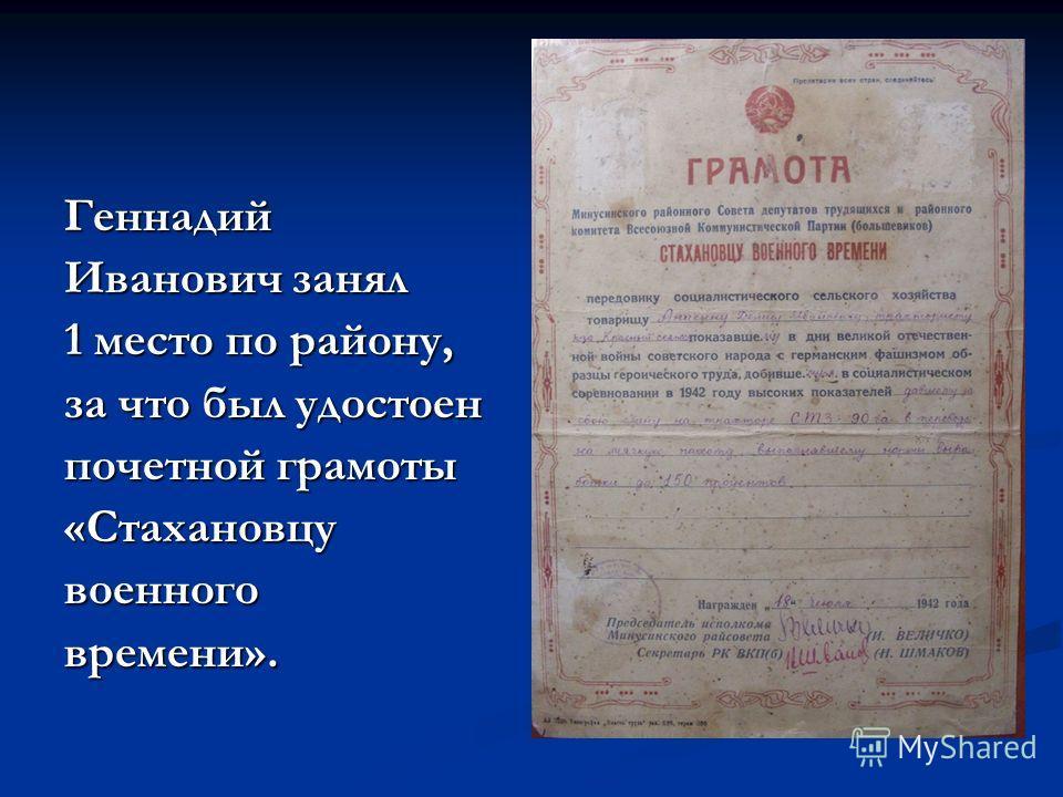 Геннадий Иванович занял 1 место по району, за что был удостоен почетной грамоты «Стахановцувоенноговремени».