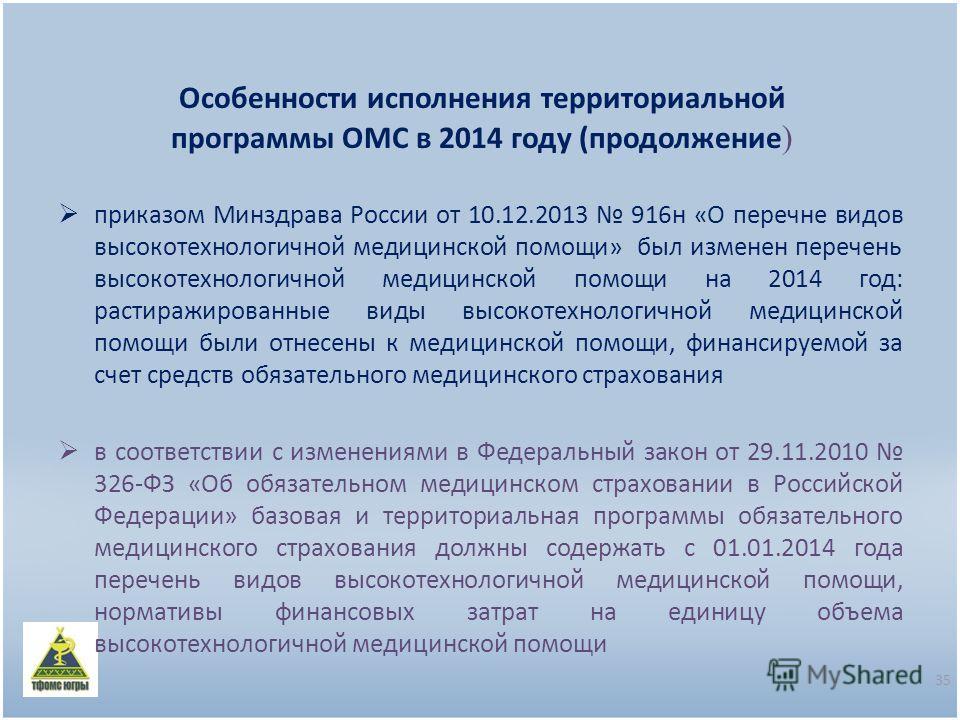 Особенности исполнения территориальной программы ОМС в 2014 году (продолжение ) приказом Минздрава России от 10.12.2013 916н «О перечне видов высокотехнологичной медицинской помощи» был изменен перечень высокотехнологичной медицинской помощи на 2014