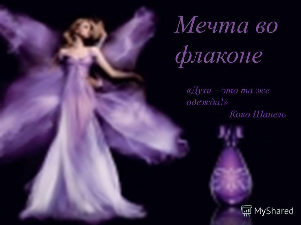 Мечта во флаконе «Духи – это та же одежда!» Коко Шанель