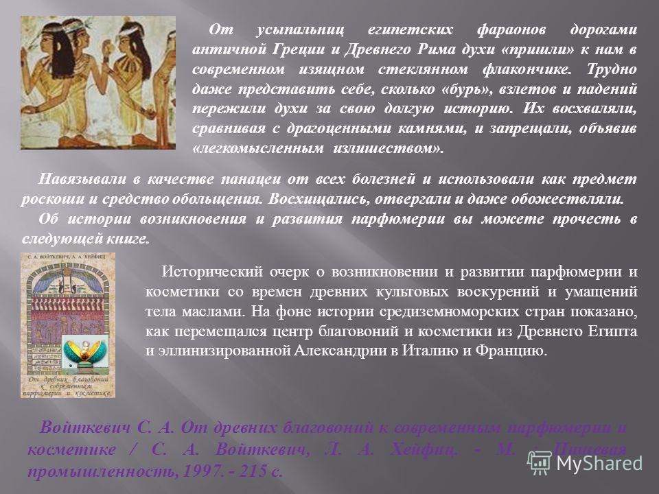 Книги о парфюмерии и духах скачать бесплатно