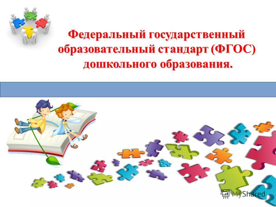 Федеральный государственный образовательный стандарт (ФГОС) дошкольного образования.