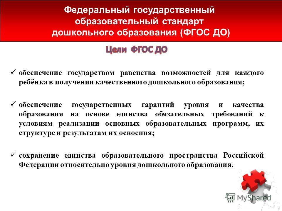 Федеральный государственный образовательный стандарт дошкольного образования (ФГОС ДО)