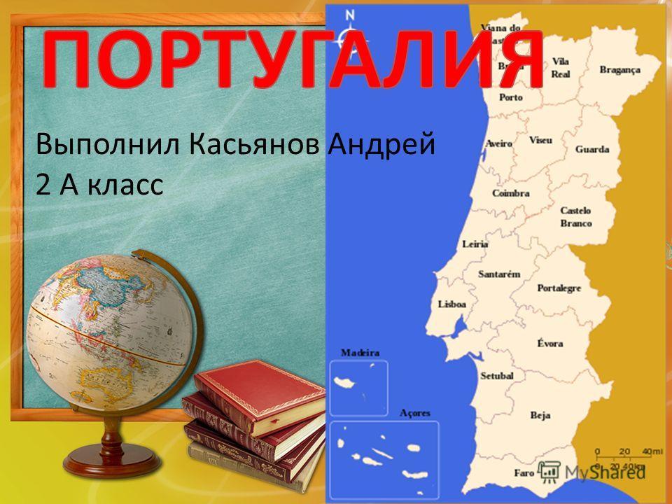 Выполнил Касьянов Андрей 2 А класс