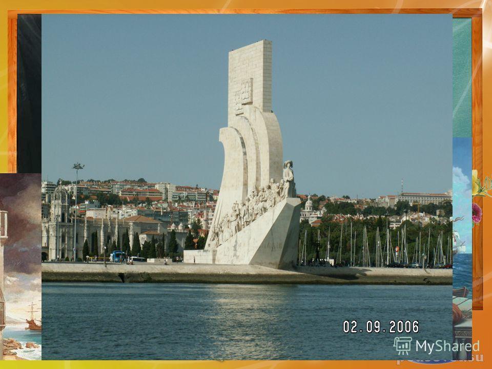 Лиссабон город мореплавателей. Вы только представьте себе, что по улицам этого города когда-то ходили Христофор Колумб, и Фернан Магеллан. Из Лиссабона в Индию уходила армада Васко да Гамы. О бывалой славе бесстрашных португальских мореходов постоянн