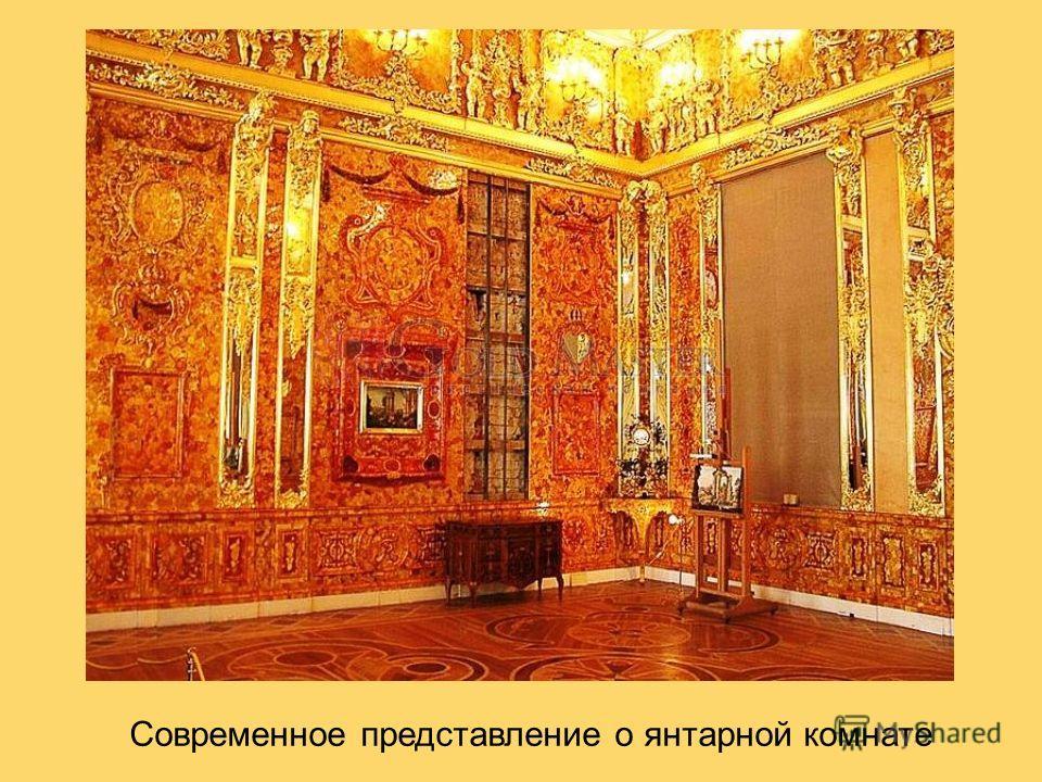 Современное представление о янтарной комнате