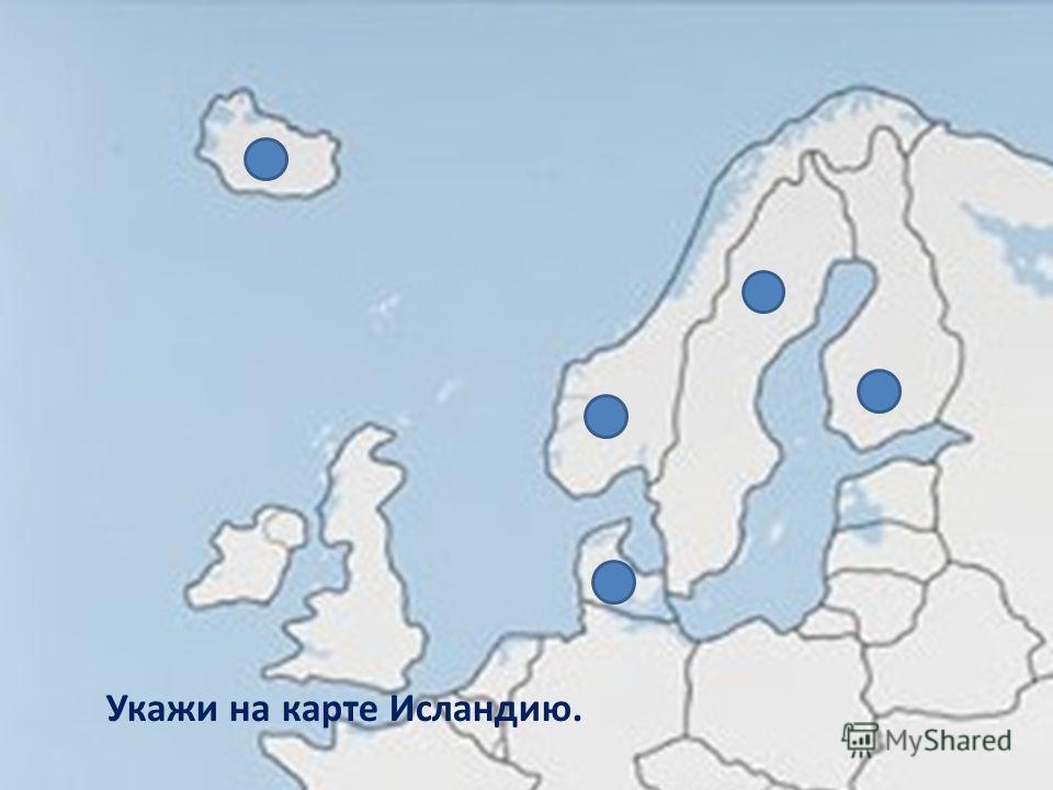 Укажи на карте Исландию.