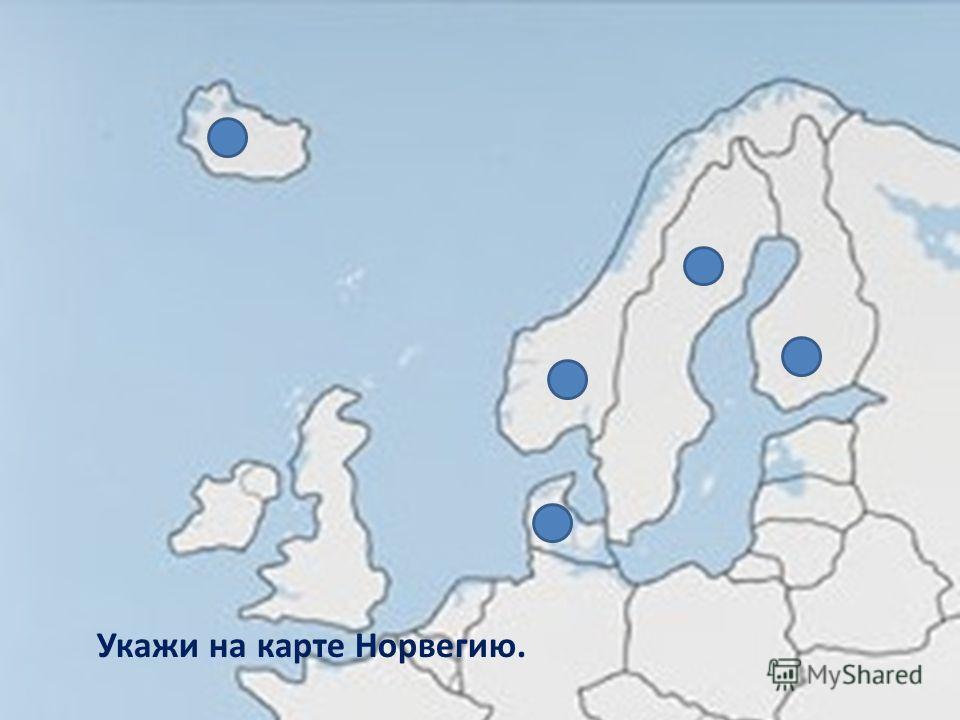 Укажи на карте Норвегию.