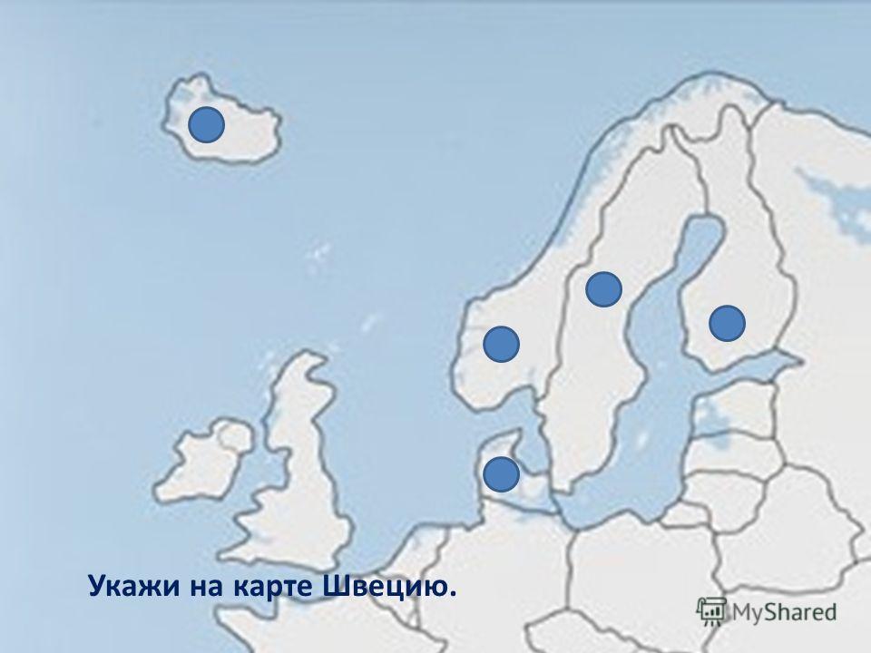 Укажи на карте Швецию.
