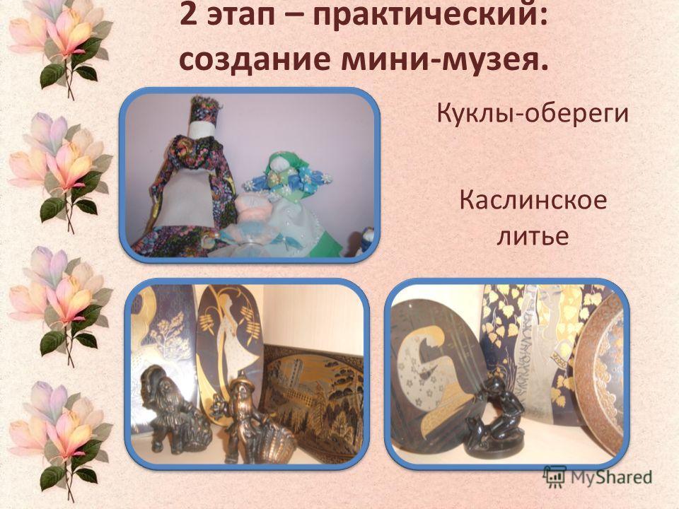 2 этап – практический: создание мини-музея. Куклы-обереги Каслинское литье