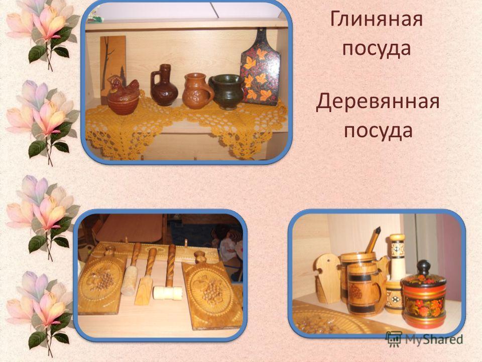 Глиняная посуда Деревянная посуда