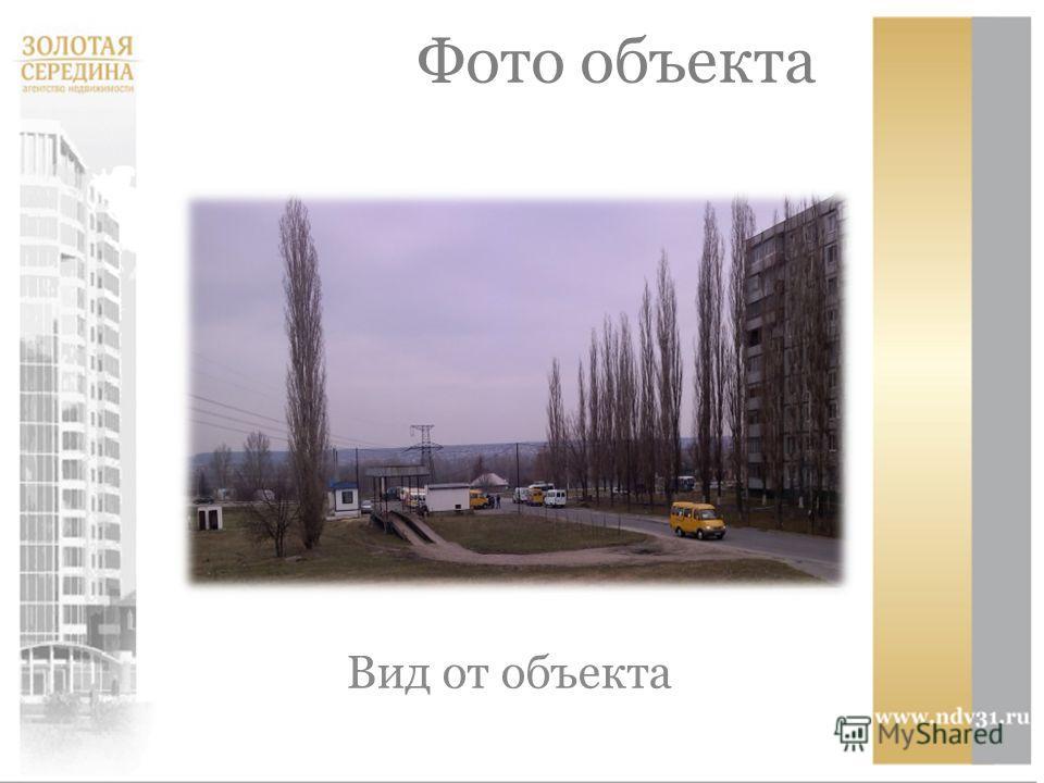 Фото объекта Вид от объекта