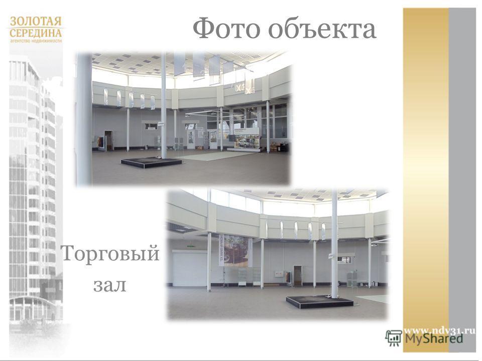 Фото объекта Торговый зал