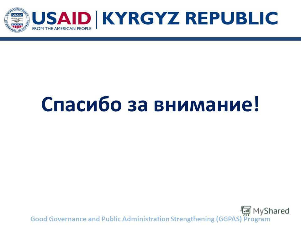 Good Governance and Public Administration Strengthening (GGPAS) Program Спасибо за внимание!