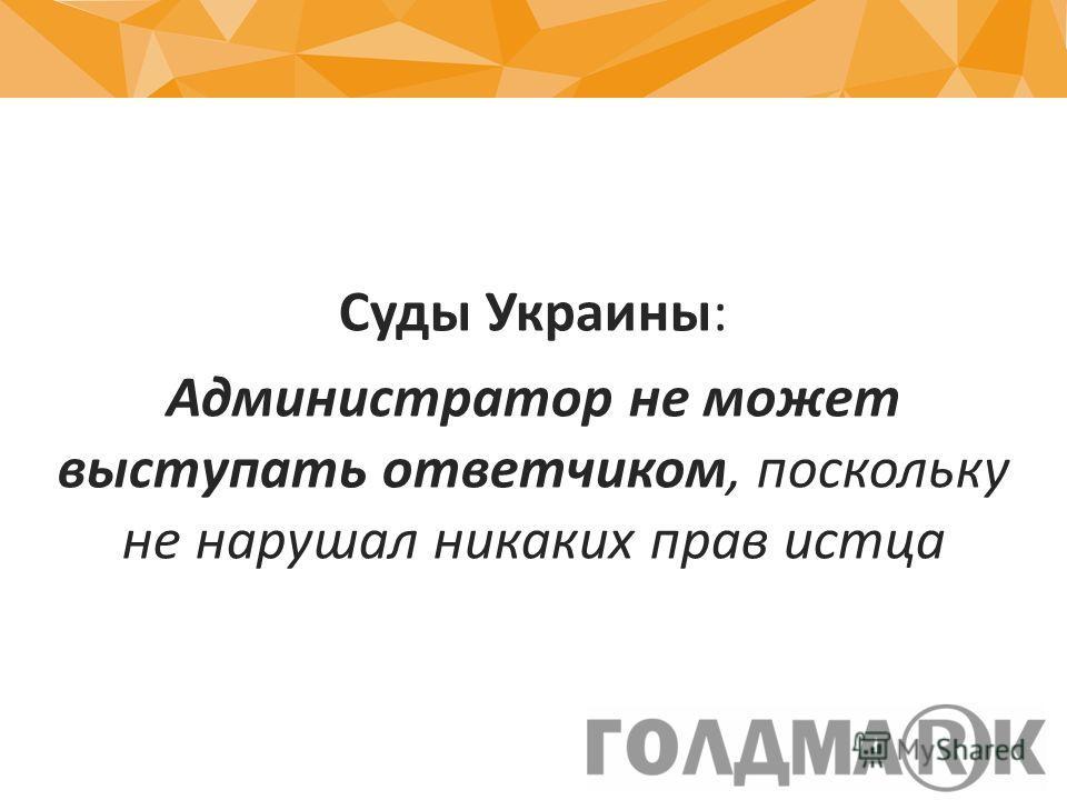 Суды Украины: Администратор не может выступать ответчиком, поскольку не нарушал никаких прав истца