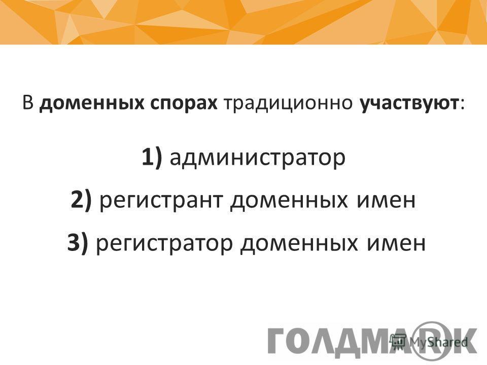 В доменных спорах традиционно участвуют: 1) администратор 2) регистрант доменных имен 3) регистратор доменных имен