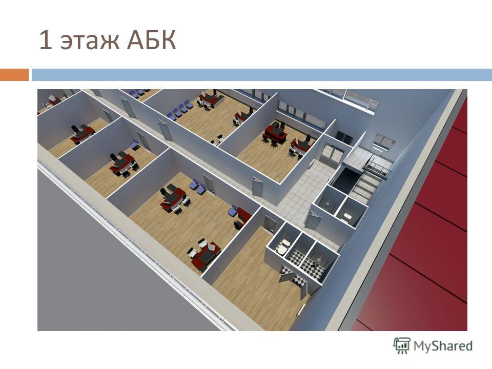1 этаж АБК