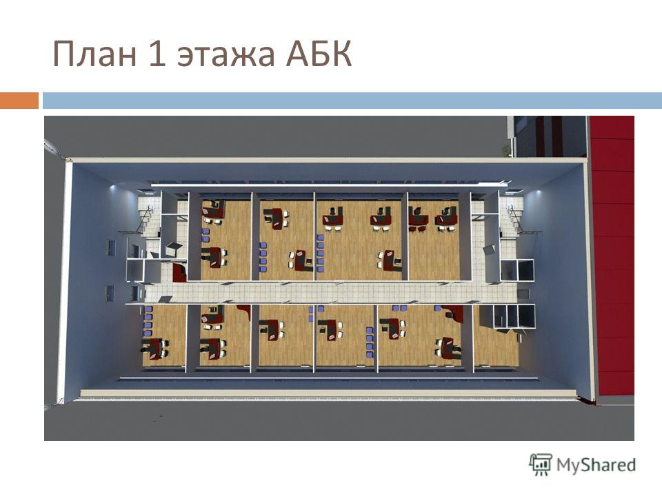 План 1 этажа АБК