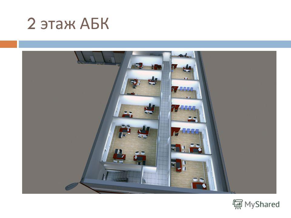 2 этаж АБК