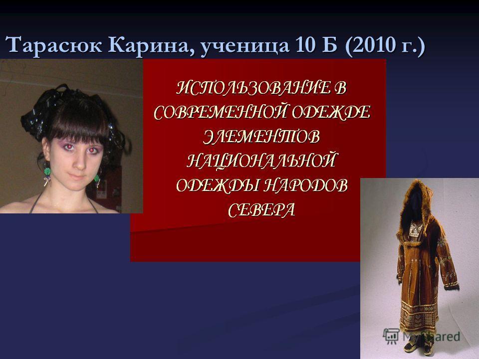 Тарасюк Карина, ученица 10 Б (2010 г.)