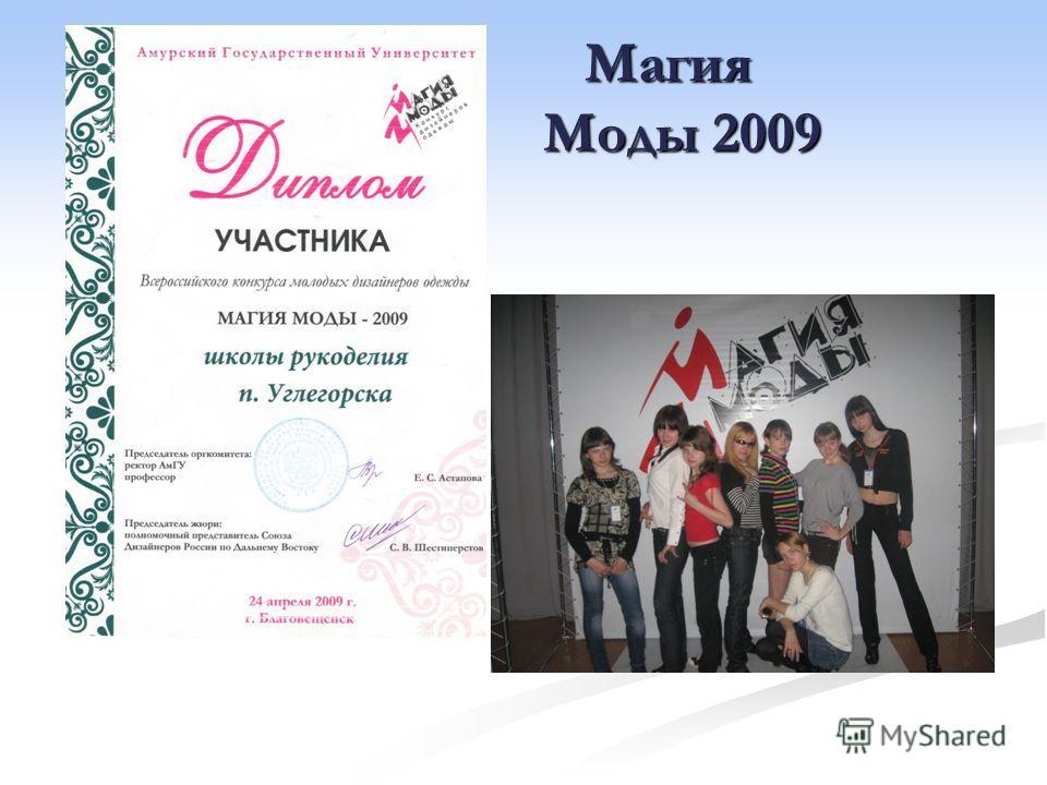 Магия Моды 2009 Магия Моды 2009