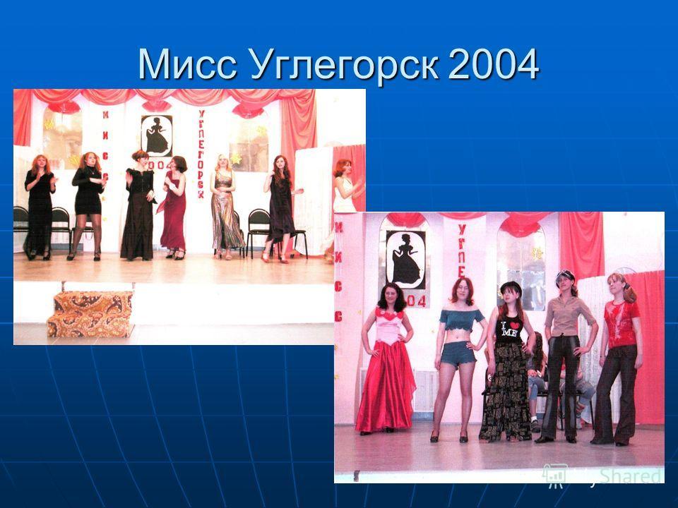 Мисс Углегорск 2004