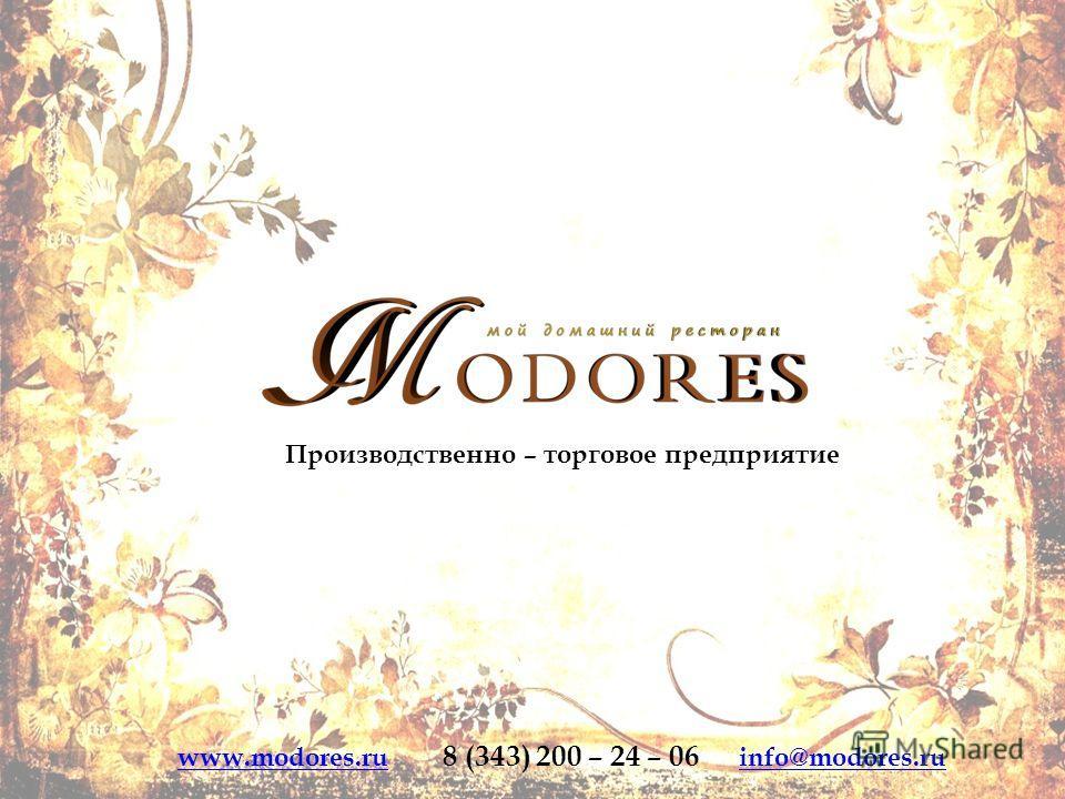 Производственно – торговое предприятие www.modores.ruwww.modores.ru 8 (343) 200 – 24 – 06 info@modores.ruinfo@modores.ru