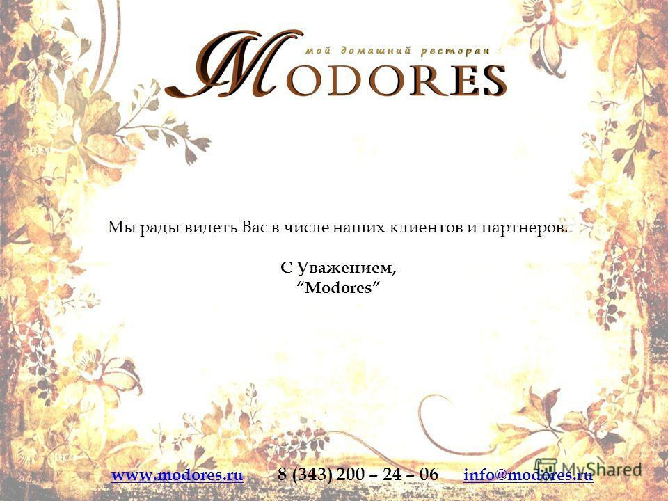 Мы рады видеть Вас в числе наших клиентов и партнеров. С Уважением, Modores www.modores.ruwww.modores.ru 8 (343) 200 – 24 – 06 info@modores.ruinfo@modores.ru