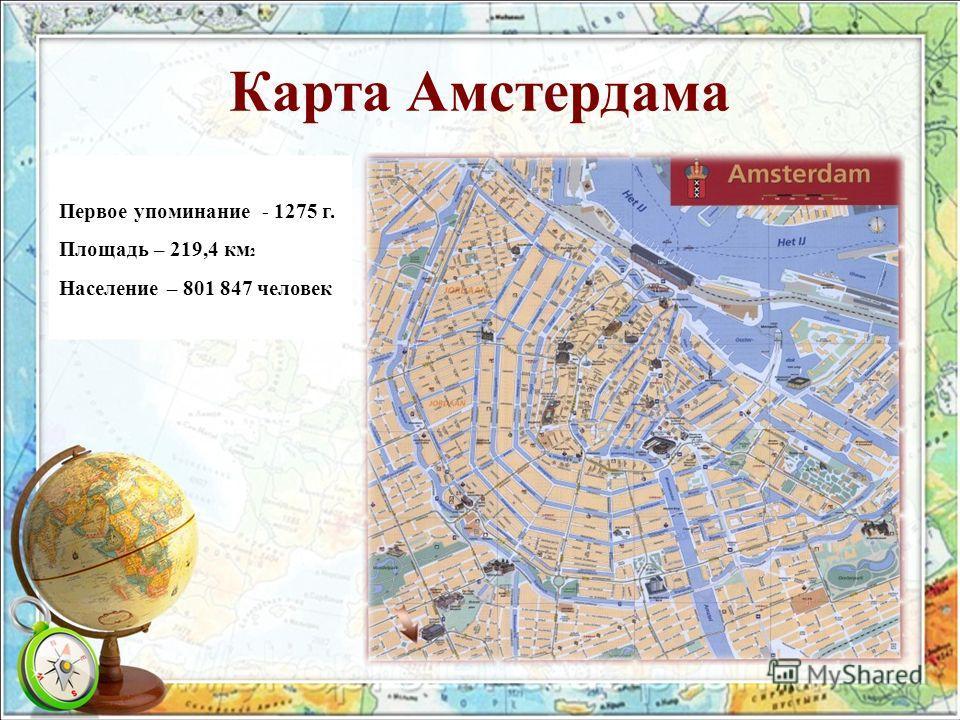 Карта Амстердама Первое упоминание - 1275 г. Площадь – 219,4 км 2 Население – 801 847 человек