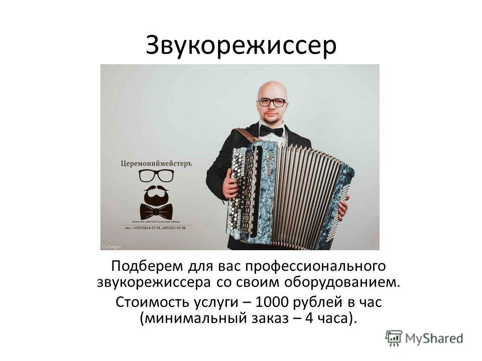 Звукорежиссер Подберем для вас профессионального звукорежиссера со своим оборудованием. Стоимость услуги – 1000 рублей в час (минимальный заказ – 4 часа).