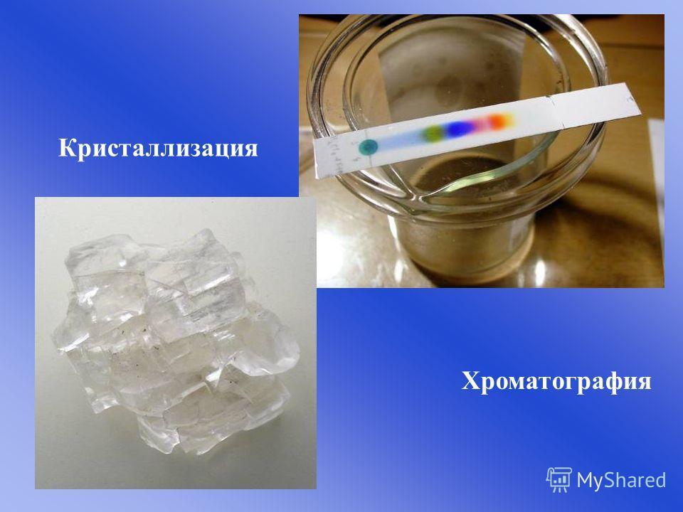 Хроматография Кристаллизация