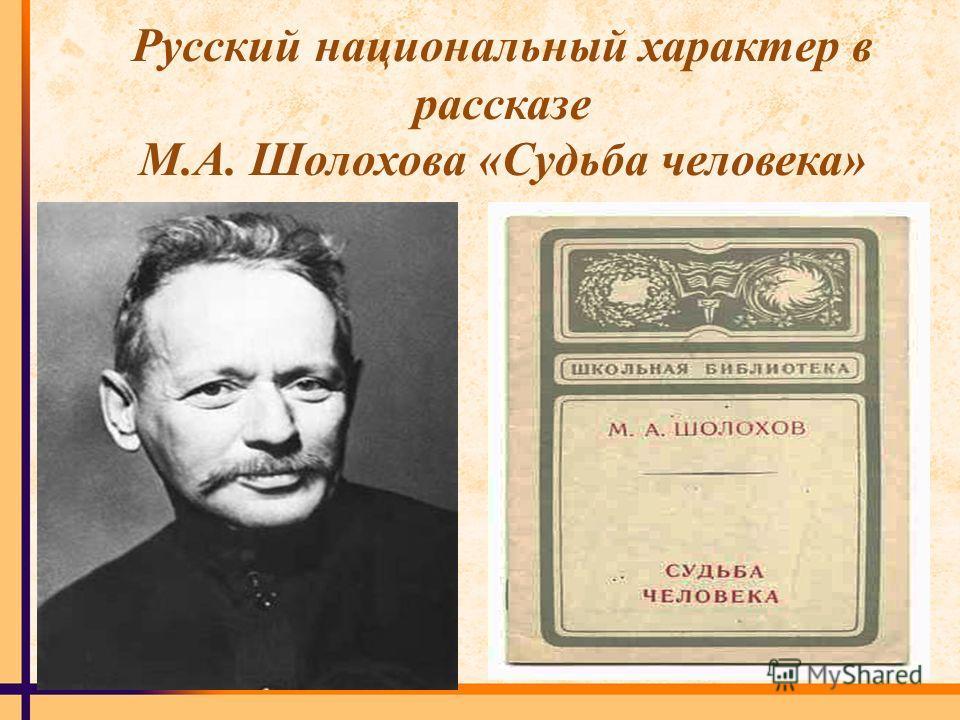Русский национальный характер в рассказе М.А. Шолохова «Судьба человека»